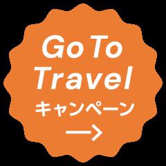 Go To Travel キャンペーン